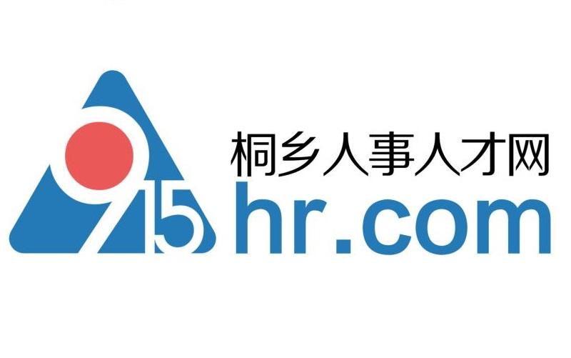 2019.5.18桐乡人才市场招聘会岗位(二)