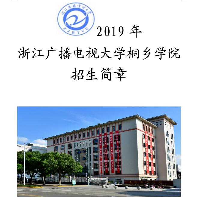 2019年浙江广播电视大学桐乡学院招生简章